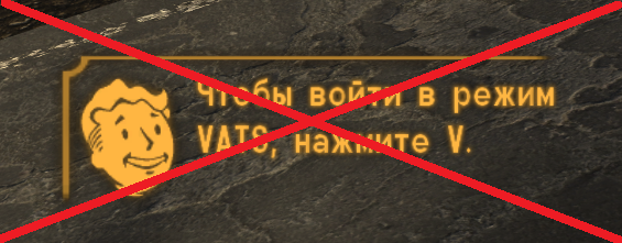 Скрыто надоедливое сообщение о режиме VATS.