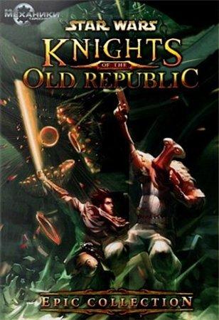 Сборка для игры Star Wars Knights Of The Old Republic от Стикса
