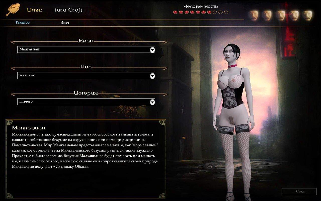 Сборка для игры Vampire-The Masquerade Bloodlines от Стикса
