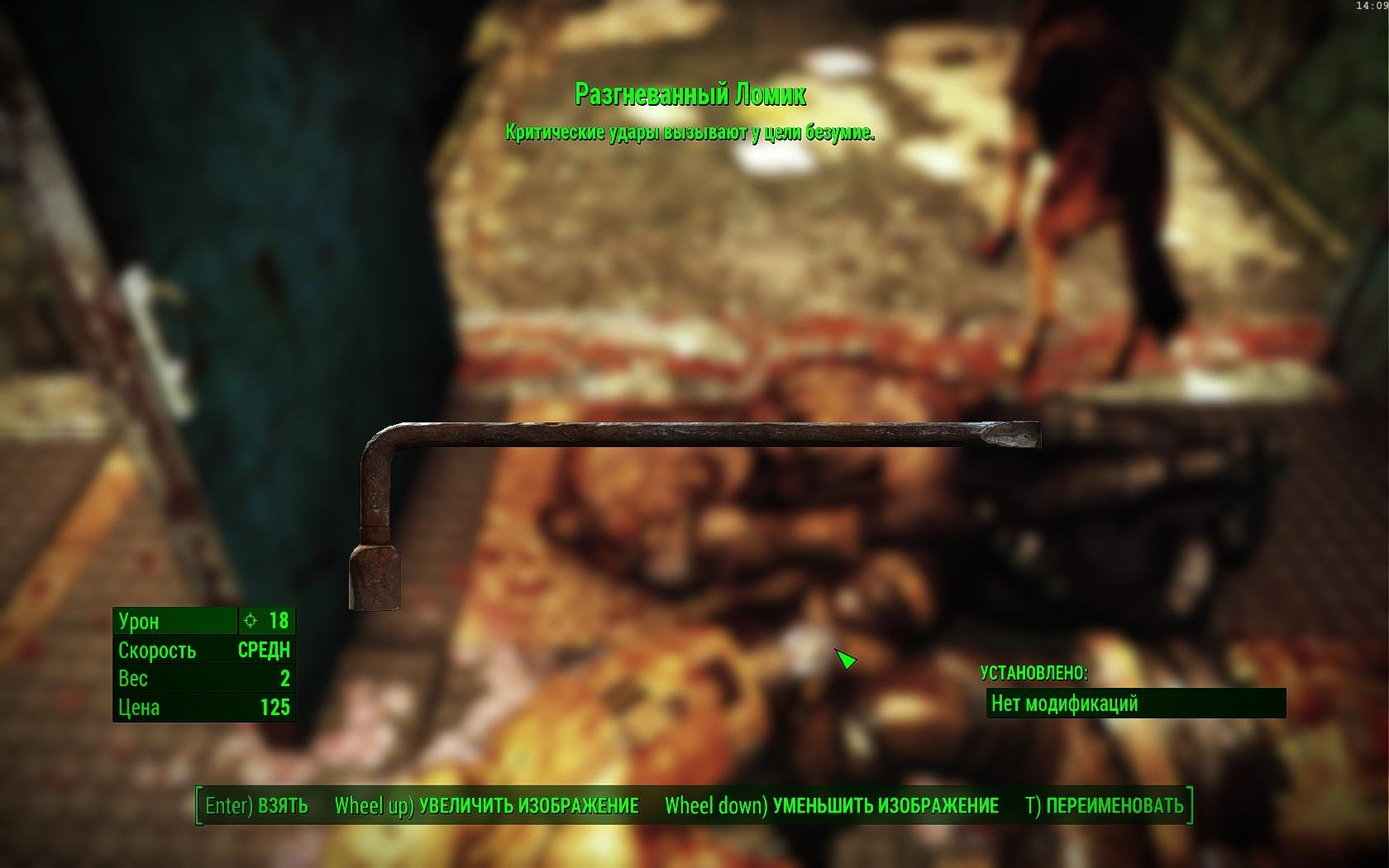Fallout4 2019-01-19 14-09-46-92