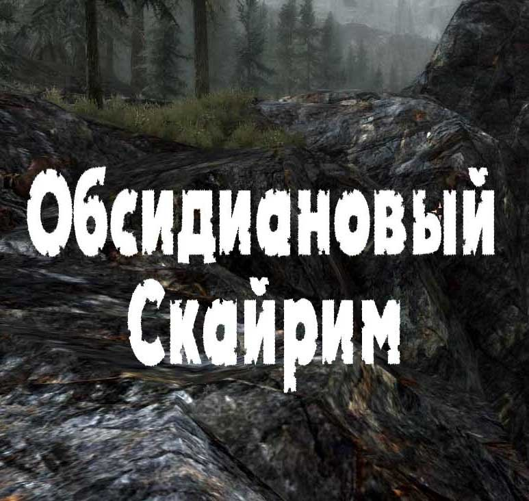 Обсидиановый Скайрим