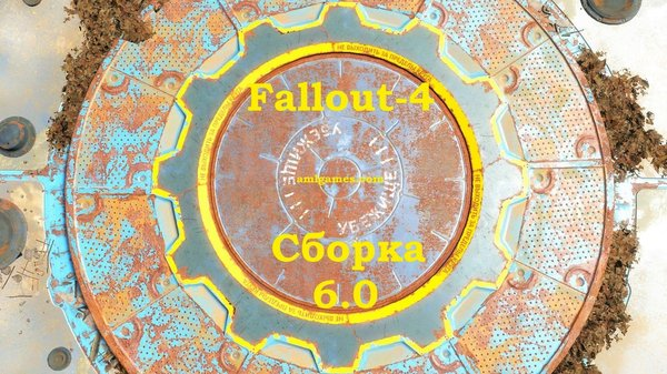 Fallout-4 (сборка 6.0) - как то так..