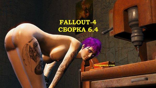 Fallout-4 (Сборка 6.4)