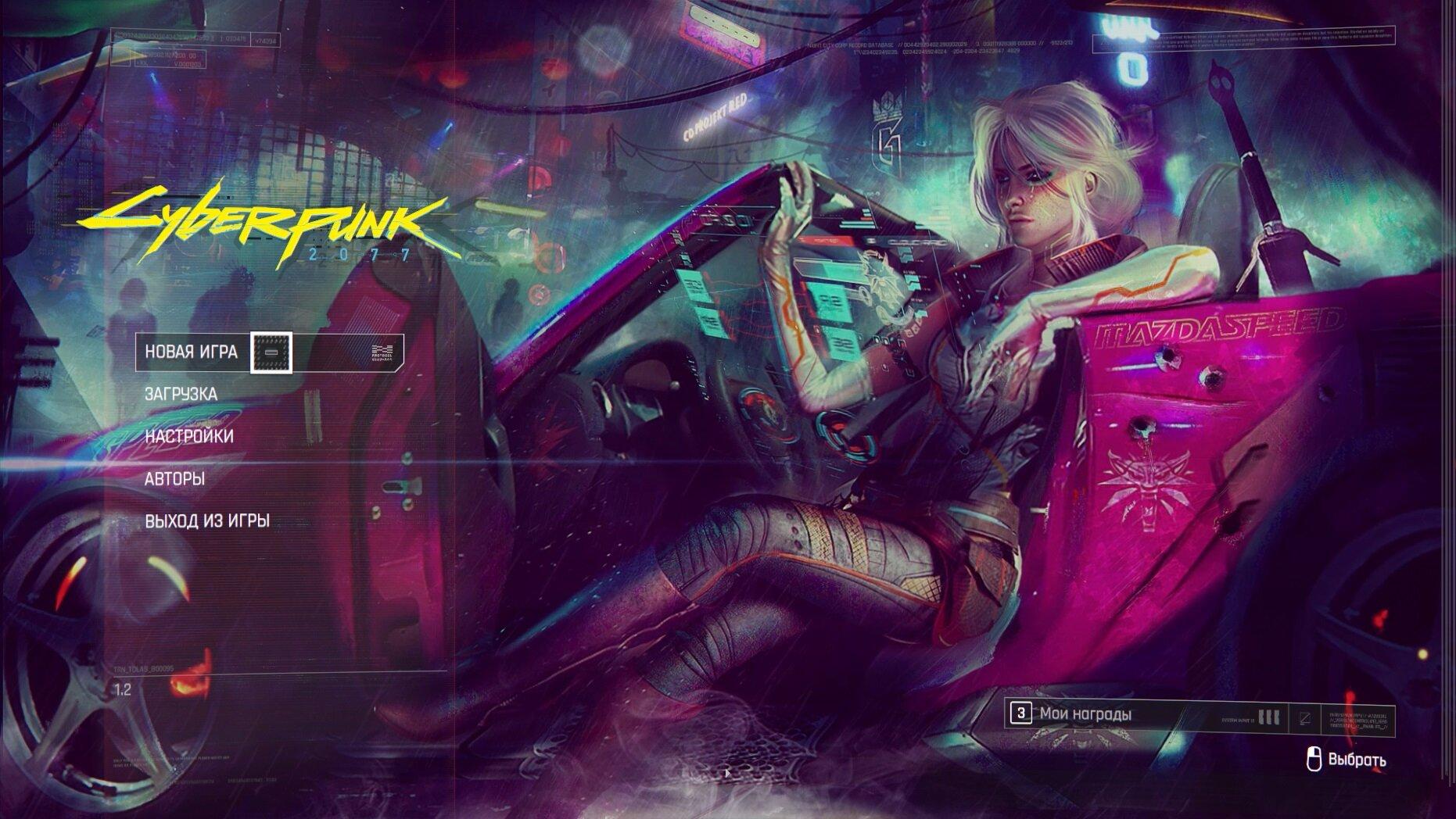 Cyberpunk 2077 Цири в Найт-Сити