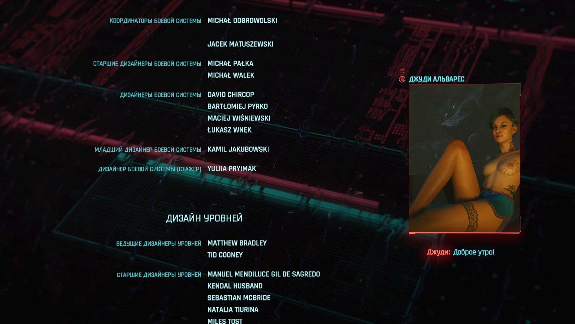 Cyberpunk 2077 Некоторые сообщения